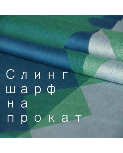 Прокат Слинга шарфа